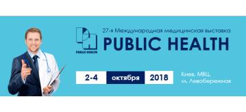 """Медицинские тестеры SECULIFE  на выставке """"PUBLIC HEALTH 2018"""""""